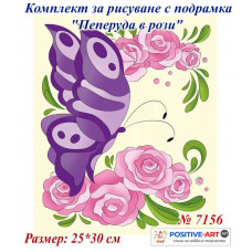 """Комплект за рисуване за деца с подрамка """"Пеперуда в рози"""" 25х30 см с подрамка. Идейка №7156"""