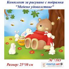 """Комплект за рисуване за деца с подрамка """"Медено удоволствие"""" 25х30 см с подрамка. Идейка №7154"""