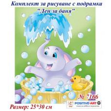 """Комплект за рисуване за деца с подрамка """"Ден за баня"""" 25х30 см с подрамка. Идейка №7166"""