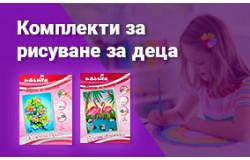 Комплекти за рисуване за деца