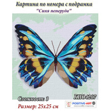 """Картина за рисуване по номера """"Синя пеперуда"""" 25х25 см с подрамка. Идейка КНО4207"""