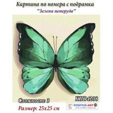 """Картина за рисуване по номера """"Зелена пеперуда"""" 25х25 см с подрамка. Идейка КНО4208"""