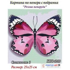 """Картина за рисуване по номера """"Розова пеперуда"""" 25х25 см с подрамка. Идейка КНО4209"""