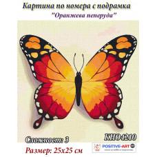 """Картина за рисуване по номера """"Оранжева пеперуда"""" 25х25 см с подрамка. Идейка КНО4210"""