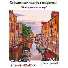 """Картина за рисуване по номера """"Венецианска вечер"""" 40х40 см с подрамка. Идейка КНО3571"""