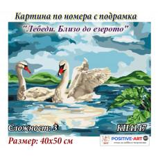 """Картина за рисуване по номера """"Лебеди. Близо до езерото"""" 40х50см с подрамка и подаръчна кутия. Идейка КН4147"""