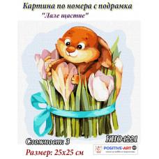 """Картина за рисуване по номера """"Лале щастие"""" 25х25 см с подрамка. Идейка КНО4221"""
